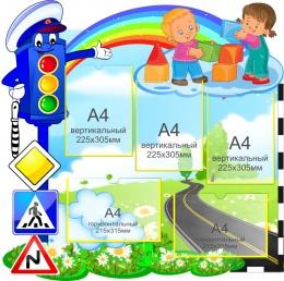 Купить Стенд фигурный ПДД - Правила дорожного движения с малышами 950*950мм в Беларуси от 121.50 BYN