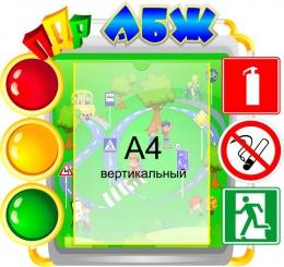Купить Стенд фигурный ПДР, АБЖ на 1 карман А4 на белорусском языке 470х450мм в Беларуси от 28.50 BYN