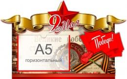 Купить Стенд фигурный посвященный 9 МАЯ 540*340 мм в Беларуси от 23.40 BYN