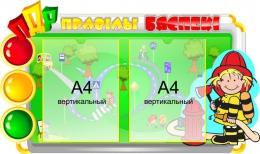 Купить Стенд фигурный Правiлы бяспекi на белорусском языке на 2 кармана А4 770х450мм в Беларуси от 45.00 BYN
