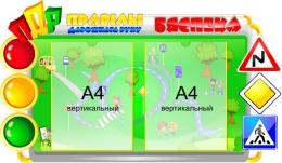 Купить Стенд фигурный Правiлы дарожнага руху  на белорусском языке 770х450мм в Беларуси от 47.00 BYN
