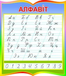 Купить Стенд фигурный прописной Алфавiт по Клышке на белорусском языке 700*800мм в Беларуси от 64.00 BYN