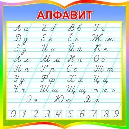 Купить Стенд фигурный прописной Алфавит по Сторожевой для начальной школы 550*550мм в Беларуси от 34.00 BYN