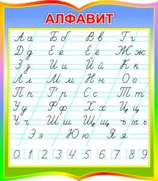 Купить Стенд фигурный прописной Алфавит по Сторожевой для начальной школы 700*800мм в Беларуси от 68.00 BYN