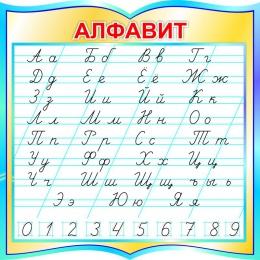 Купить Стенд фигурный прописной Алфавит по Сторожевой для начальной школы в голубых тонах 550*550мм в Беларуси от 34.00 BYN