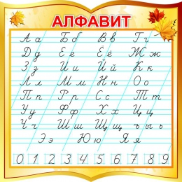 Купить Стенд фигурный прописной Алфавит по Сторожевой для начальной школы в золотистых тонах 550*550мм в Беларуси от 37.00 BYN