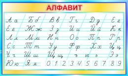 Купить Стенд фигурный прописной Алфавит по Сторожевой  в бирюзовых тонах 700*420мм в Беларуси от 32.00 BYN