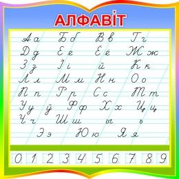 Купить Стенд фигурный прописной Белорусский Алфавит по Клышке для начальной школы  550*550мм в Беларуси от 34.00 BYN
