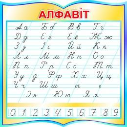 Купить Стенд фигурный прописной Белорусский Алфавит по Клышке для начальной школы в голубых тонах 550*550мм в Беларуси от 34.00 BYN