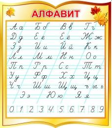 Купить Стенд фигурный прописной по Сторожевой Алфавит для начальной школы в золотистых тонах 700*800мм в Беларуси от 68.00 BYN