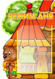 Купить Стенд фигурный Режим дня для группы Колобок, Сказка с карманом А4 340*500 мм. в Беларуси от 23.50 BYN