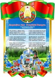 Купить Стенд фигурный с символикой страны и городов 430*600мм в Беларуси от 29.00 BYN