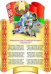 Купить Стенд фигурный с символикой страны и городов 670*970мм в Беларуси от 77.00 BYN