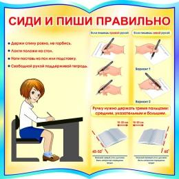 Купить Стенд фигурный Сиди и пиши правильно для начальной школы 550*550мм в Беларуси от 34.00 BYN