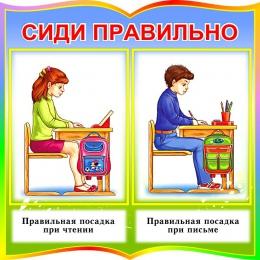 Купить Стенд фигурный Сиди правильно для начальной школы 550*550мм в Беларуси от 37.00 BYN
