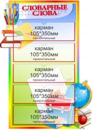 Купить Стенд фигурный Словарные слова в стиле Радуга знаний  530*730мм в Беларуси от 51.00 BYN