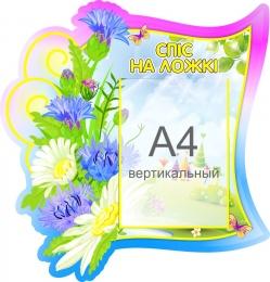 Купить Стенд фигурный Спiс на ложкi группа Василёк с карманом А4 на белорусском языке 550*570 мм в Беларуси от 39.50 BYN