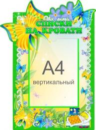 Купить Стенд фигурный Списки на кровати для группы Бабочки в зеленых тонах 440*590 мм в Беларуси от 33.50 BYN