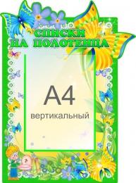 Купить Стенд фигурный Списки на полотенца для группы Бабочки в зеленых тонах 440*590 мм в Беларуси от 33.50 BYN