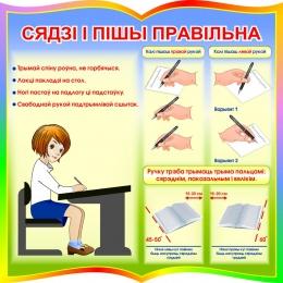 Купить Стенд фигурный Сядзi и пiшы правiльна на белорусском языке в форме книги в радужных тонах 550*550 мм в Беларуси от 36.00 BYN