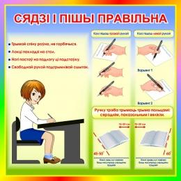 Купить Стенд фигурный Сядзi и пiшы правiльна на белорусском языке в радужных тонах 550*550 мм в Беларуси от 33.00 BYN