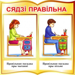 Купить Стенд фигурный Сядзi правiльна для начальной школы на белорусском языке золотистый 550*550мм в Беларуси от 34.00 BYN