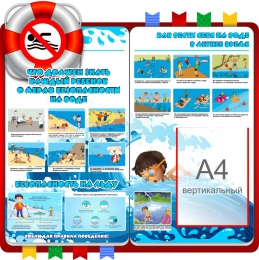 Купить Стенд фигурный Техника безопасности на воде 800*800мм в Беларуси от 79.50 BYN