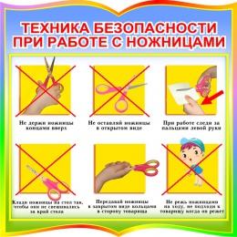 Купить Стенд фигурный Техника безопасности при работе с ножницами для начальной школы в радужных тонах 550*550мм в Беларуси от 34.00 BYN
