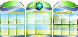 Купить Стенд фигурный триптих Юный эколог 1150*2400мм в Беларуси от 368.00 BYN