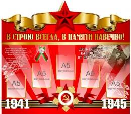 Купить Стенд фигурный В строю всегда, в памяти навечно 1120*980 мм в Беларуси от 132.00 BYN