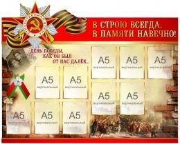 Купить Стенд фигурный В строю всегда, в памяти навечно 1210*990мм в Беларуси от 151.00 BYN