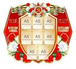 Купить Стенд фигурный В строю всегда, в памяти навечно 1250*1100 мм в Беларуси от 177.20 BYN