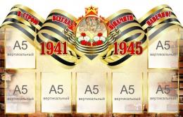 Купить Стенд фигурный В строю всегда, в памяти навечно в золотисто-бордовых тонах 950*610 мм в Беларуси от 79.80 BYN