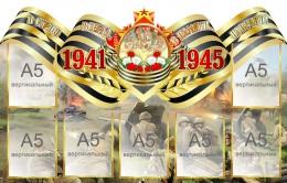 Купить Стенд фигурный В строю всегда, в памяти навечно в золотистых тонах 950*610 мм в Беларуси от 75.80 BYN