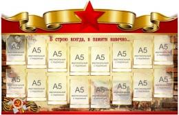 Купить Стенд фигурный В строю всегда, в памяти НАВЕЧНО в золотисто-красных тонах 1510*970 мм в Беларуси от 196.00 BYN