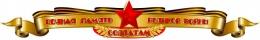 Купить Стенд Фигурный  Вечная память солдатам великой войны на фоне георгиевской ленты 310*2000мм в Беларуси от 75.00 BYN