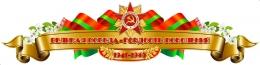 Купить Стенд фигурный Великая победа-гордость поколений 2000*500мм в Беларуси от 121.00 BYN