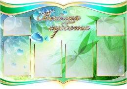 Купить Стенд фигурный Весёлая суббота в бирюзово-зеленых тонах 1020*720мм в Беларуси от 101.80 BYN
