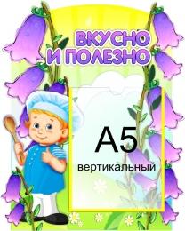 Купить Стенд фигурный Вкусно и полезно для группы Колокольчик 320*400 мм в Беларуси от 16.40 BYN