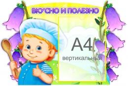 Купить Стенд фигурный Вкусно и полезно для группы Колокольчики 600*400 мм в Беларуси от 31.50 BYN