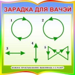 Купить Стенд фигурный Зарадка для вачэй для начальной школы на белорусском языке  550*550 мм в Беларуси от 34.00 BYN