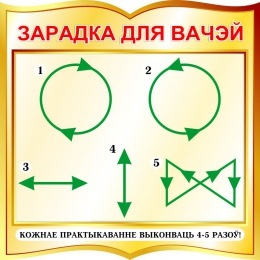 Купить Стенд фигурный Зарадка для вачэй на белорусском языке в золотистых тонах 550*550 мм в Беларуси от 34.00 BYN
