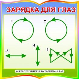 Купить Стенд фигурный Зарядка для глаз для начальной школы  550*550мм в Беларуси от 34.00 BYN