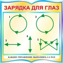 Купить Стенд фигурный Зарядка для глаз для начальной школы в голубых тонах 550*550мм в Беларуси от 37.00 BYN