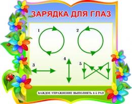 Купить Стенд фигурный Зарядка для глаз в группу Семицветик 780*620мм в Беларуси от 59.00 BYN