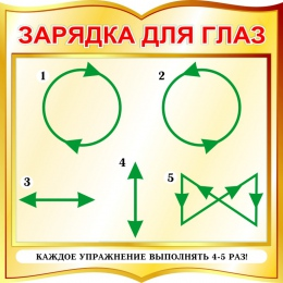 Купить Стенд фигурный Зарядка для глаз в золотистых тонах 550*550мм в Беларуси от 34.00 BYN
