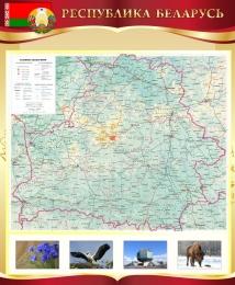 Купить Стенд Физическая карта Беларуси в золотисто-бордовых тонах 700*850 мм в Беларуси от 65.00 BYN