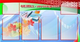 Купить Стенд Физика - это интересно (Фiзiка - гэта цiкава!) в голубых тонах 1030*515мм в Беларуси от 73.00 BYN