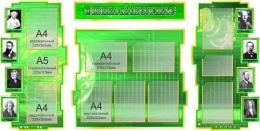 Купить Стенд Фiзiка вакол нас в зелёных тонах на белорусском языке 1800*995мм в Беларуси от 225.30 BYN