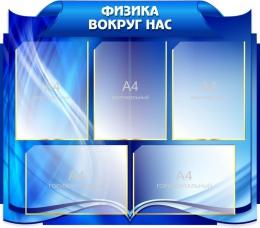 Купить Стенд Физика вокруг нас в синих тонах  на 5 карманов А4  800*690мм в Беларуси от 75.50 BYN